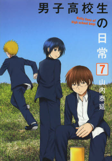 Danshi Koukousei no Nichijou Manga