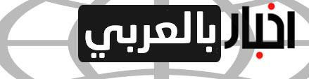أخبار بالعربي