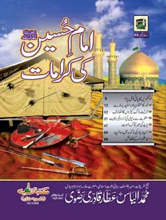 Imam Hussain Ki Karamaat by Maulana Aliyas Qadri Attari.