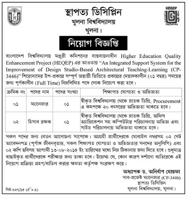 Post: Manager | Accountant | Organization: Khulna University