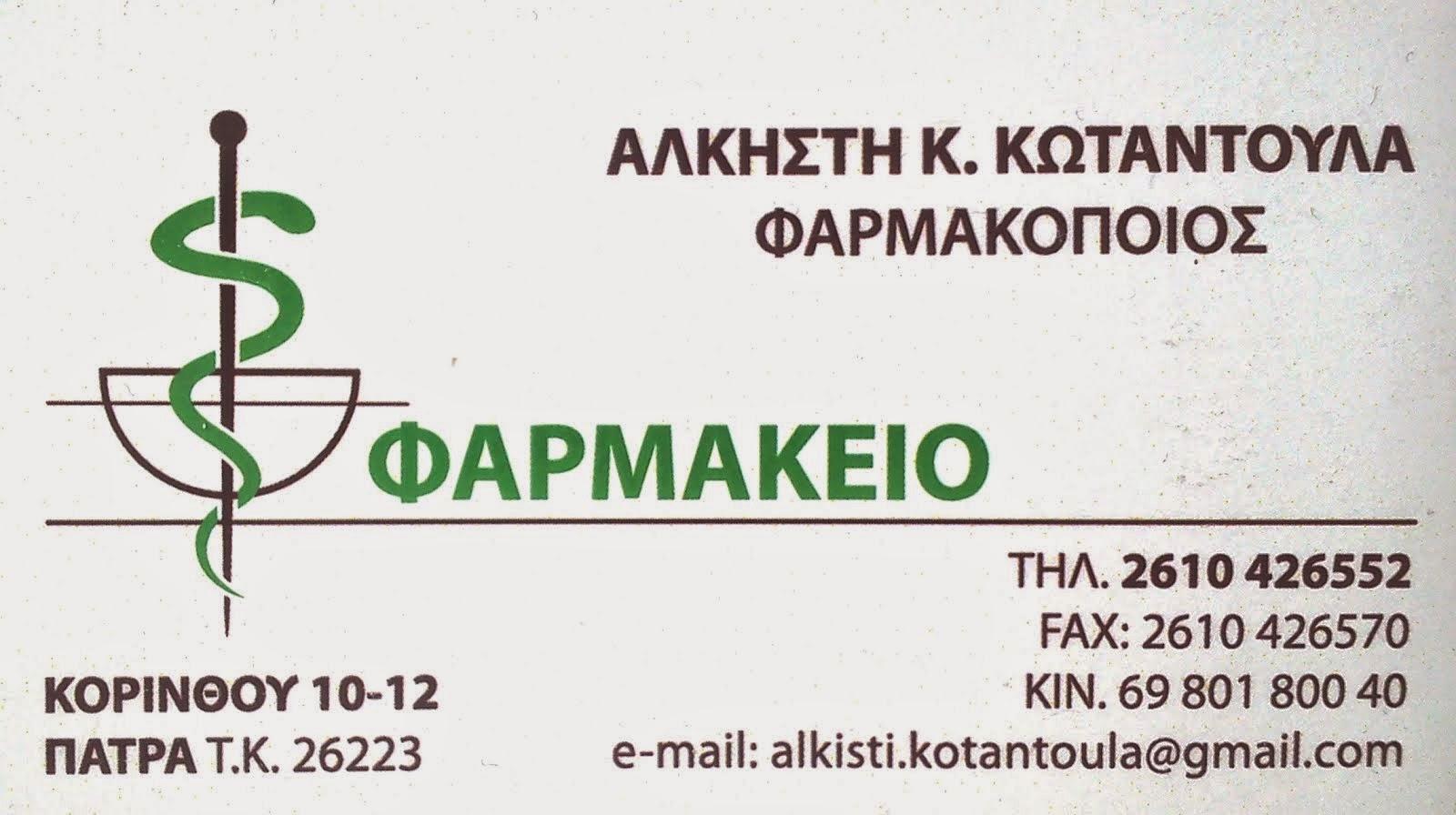 ΦΑΡΜΑΚΕΙΟ ΝΑΥΠΑΚΤΙΩΝ