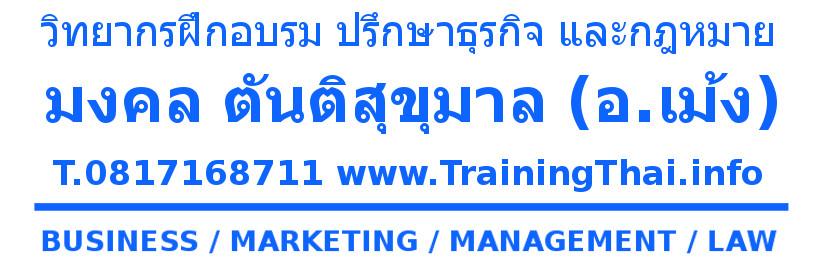 มงคล ตันติสุขุมาล (อ.เม้ง) วิทยากร ฝึกอบรมธุรกิจ การเจรจาต่อรอง การตลาด การขาย การพูดในที่ชุมชน