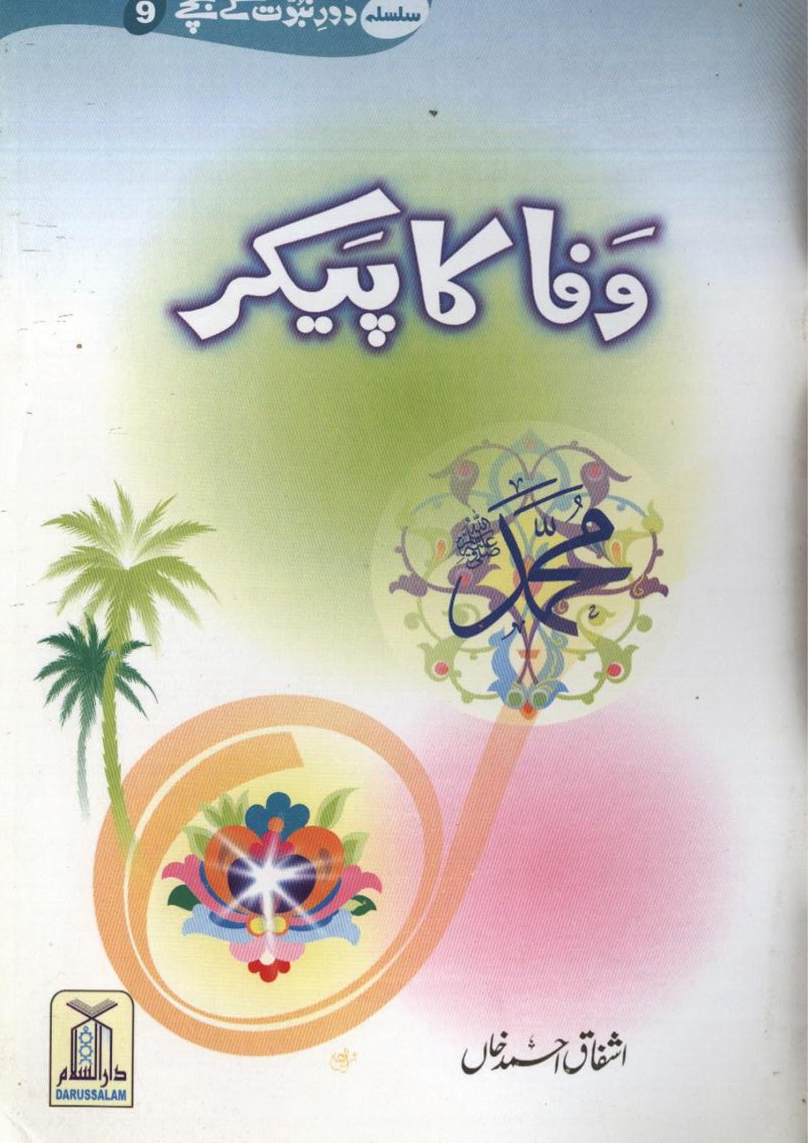 http://urduguru1.blogspot.com/2014/02/wafa-ka-paekr-usama-bin-zaid-ra.html
