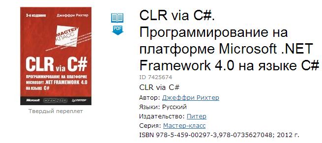 Microsoft. net framework 4 учебники судей