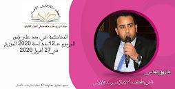 المحاكمة عن بعد على ضوء المرسوم عــــ12ـــدد لسنة 2020 المؤرخ في 27 أفريل 2020