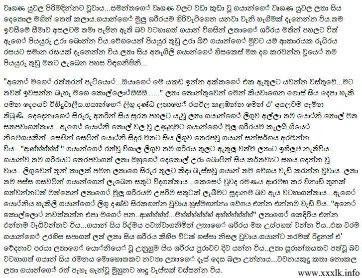 Wela Katha Sinhala Latha Gossip Lanka