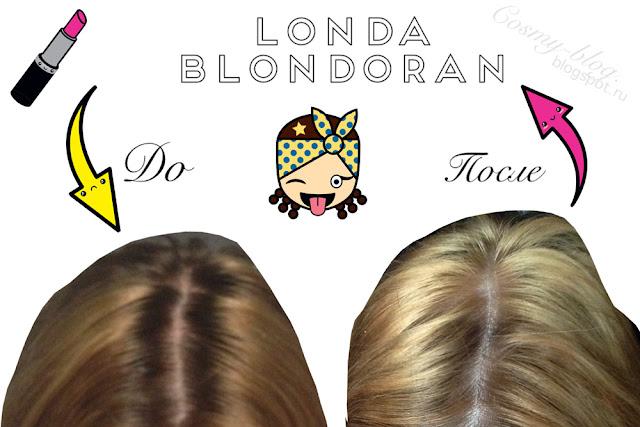 Осветление волос профессиональным осветлителем Londa Blondoran в домашних условиях , окрашивание волос 2015