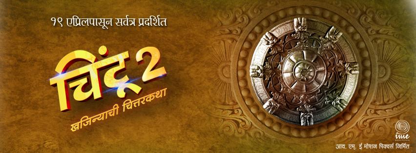 """Chintoo - 2 Khajinyachya Chittarkatha"""" upcoming marathi movie cast ..."""