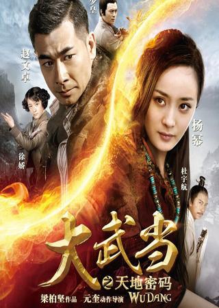 Đại Võ Đang Vietsub - The Great WuDang Vietsub (2012)