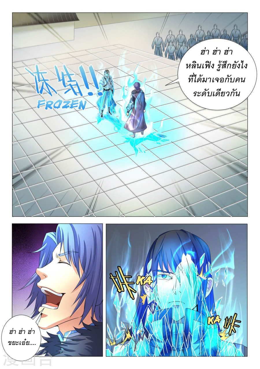 God of Martial Arts ตอนที่ 54 TH แปลไทย