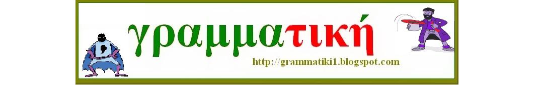 http://grammatiki1.blogspot.com/