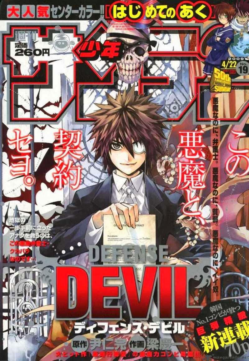 Defense Devil Japanese