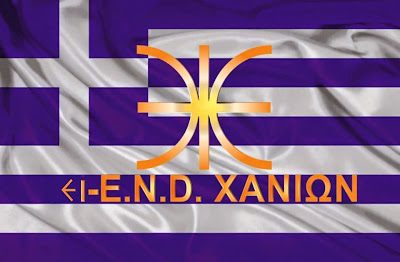 END Chania youtube