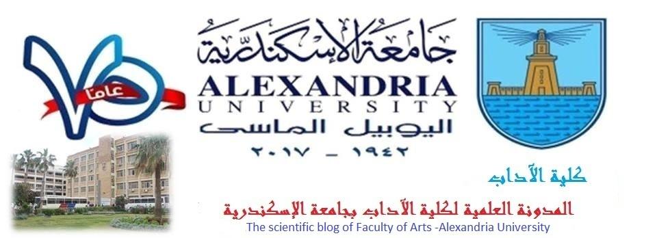 المدونة العلمية لكلية الآداب بجامعة الإسكندرية