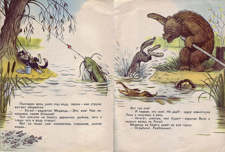 сутеев кот рыболов о чем рассказ