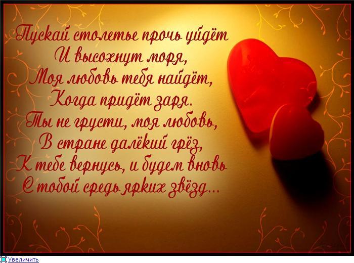 Стихотворения о любви поздравление