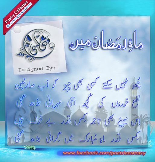 Poetry Collection: Islamic / Aqwal-e-Zareen
