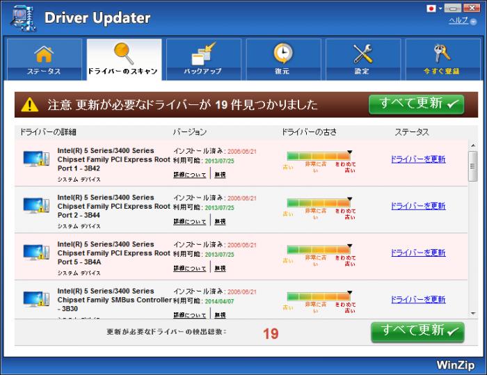 winzip driver updater 5.17.1.4 key