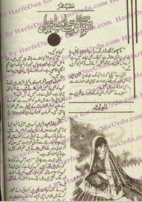 Mausam e gul se pehlay fasal e khizan by Atiya Umar - Mausam e Gul Se Pehle Fasal e Khizan by Atiya Umar