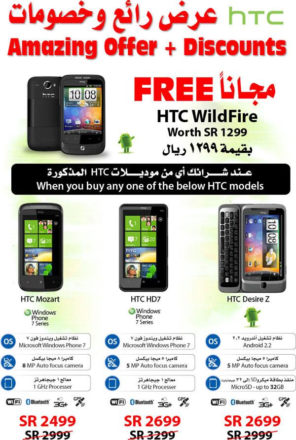 Jarir Bookstore offers HTC Wildfire for Free
