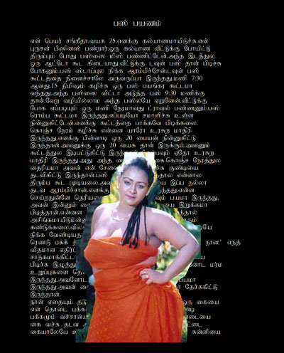 Tamil sex stories tamil language fakes