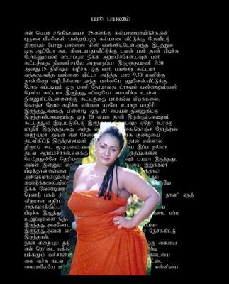 Tamil amma kamakathaikal in tamil language with photos