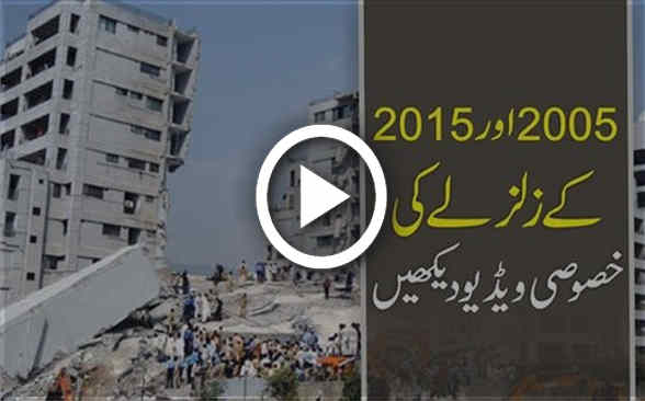 News Reports about 2005 and 2015 Earthquake