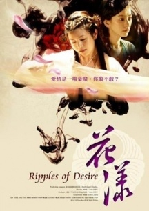 Hoa Dạng Ripples of Desire