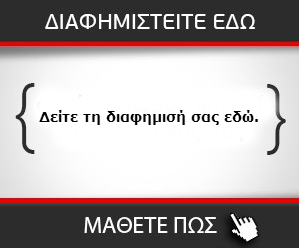 ΔΙΑΦΗΜΙΣΤΕΙΤΕ! ΑΠΟ 1 ΕΥΡΩ ΤΗΝ ΗΜΕΡΑ