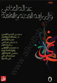 عبدالله الغذامي والممارسة النقدية والثقافية