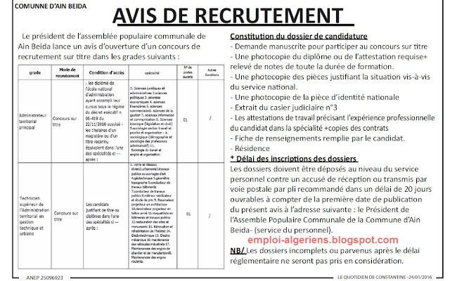 إعلان عن مسابقة توظيف في بلدية عين البيضاء ولاية ام البواقي جانفي 2016