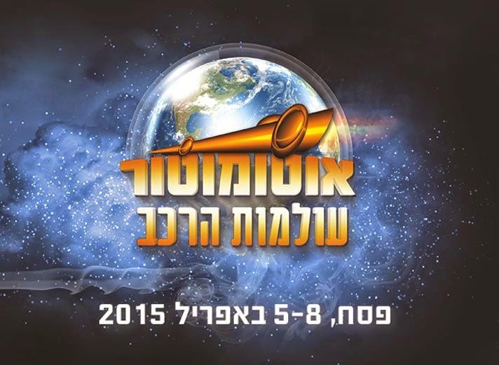 כרטיסים לתערוכת אוטומוטור 2015 - חול המועד פסח
