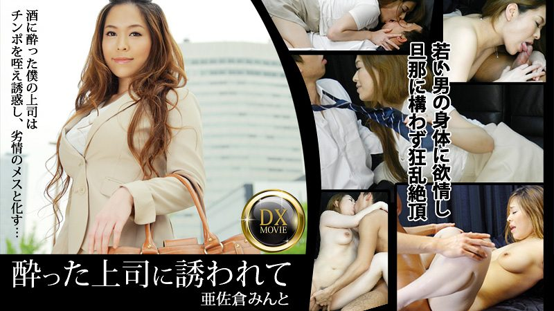 [FHD 2.4G] Heyzo 0032 Invitation from My Sexy Boss – Minto Asakura