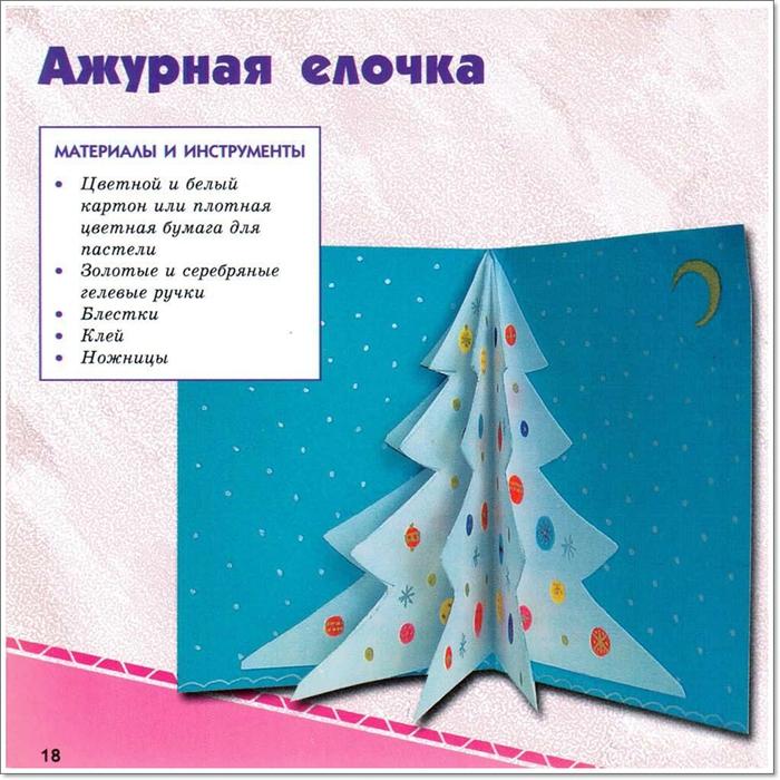 Обьемная открытка с новым годом