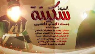 حسينية السيدة سكينة في القصور الكويت