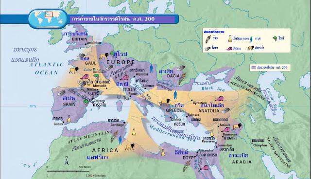 การค้าขายในจักรวรรดิโรมัน ค.ศ. 200