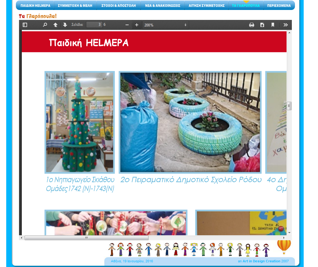 HELMEPA 2015-2016