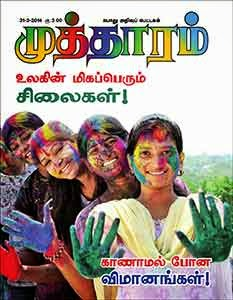 Mutharam PDF Tamil magazine 31 March 2014 free download online | Mutharam Free magazine