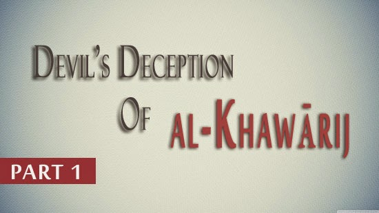 Devil's Deception of al-Khawārij (الخوارج) - Ibn Qayyim │Part 1