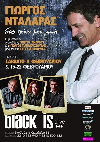 Ο Γιώργος Νταλάρας στο Black is…a!ive με «Δύο πιάνα, Μια φωνή»