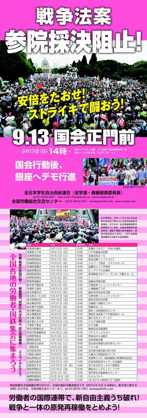 http://www.zengakuren.jp/wp/wp-content/uploads/2015/09/45a5cb664faa7bc08805ead06d03204b.pdf