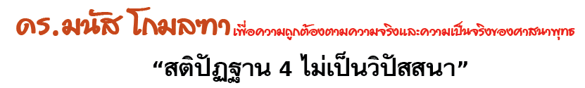 สติปัฏฐาน 4 ไม่เป็นวิปัสสนา