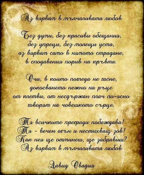 Любовно стихотворение