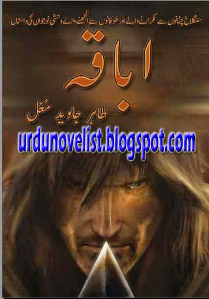 Abaqa complete By Tahir Javed Mughal