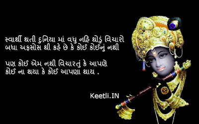 Gujarati Quotes Motivational