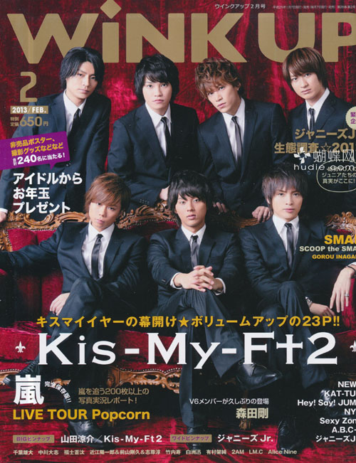 WiNK UP (ウィンク アップ) February 2013 Kis-My-Ft2