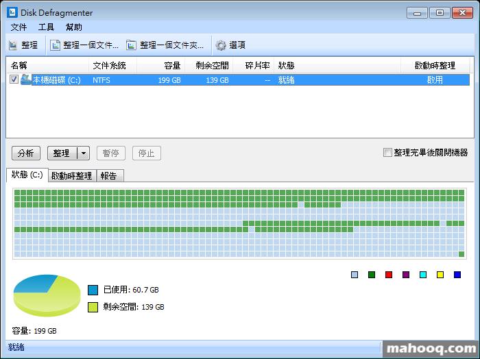 好用的磁碟重組軟體推薦:Disk SpeedUp Portable 免安裝版下載