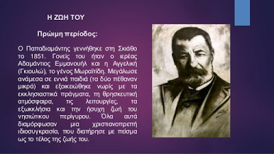 Αλέξανδρου Παπαδιαμάντη ΟΝΕΙΡΟ ΣΤΟ ΚΥΜΑ