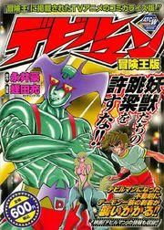Devilman (Hirata Mitsuru) Manga