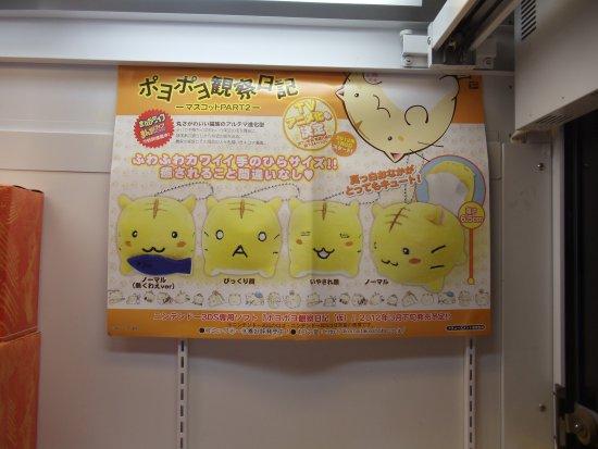 Japanese UFO Catchers